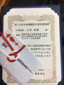 夏期セミナー_中田瑞穂若手研究奨励賞_20170728