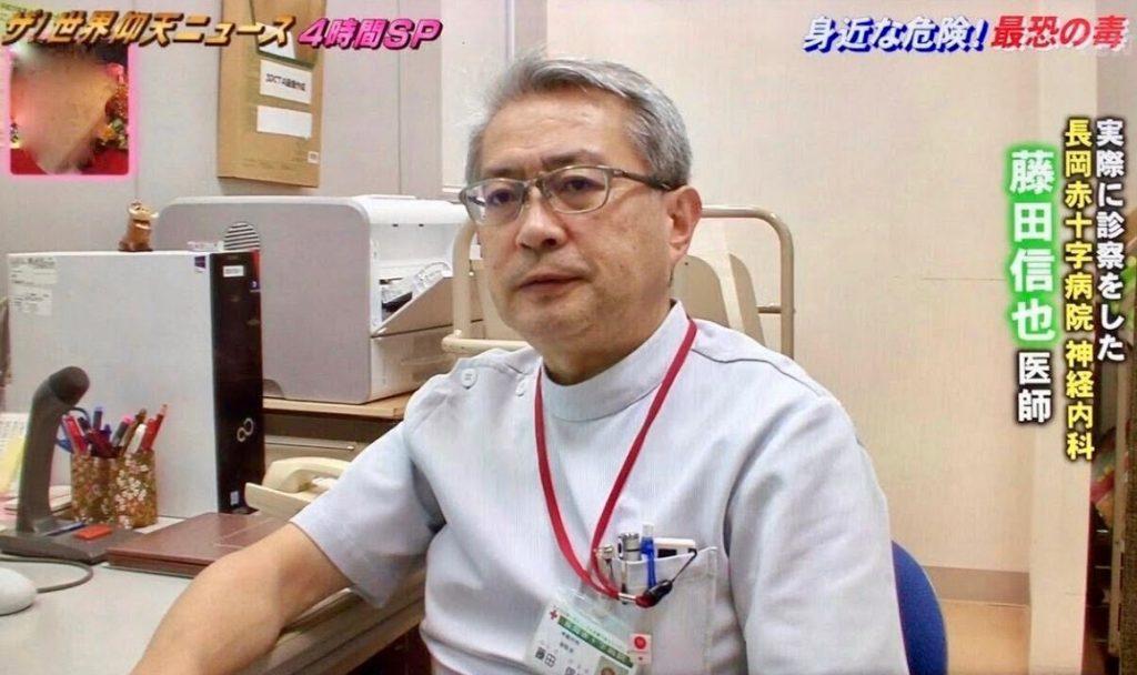 長岡赤十字病院の藤田信也先生