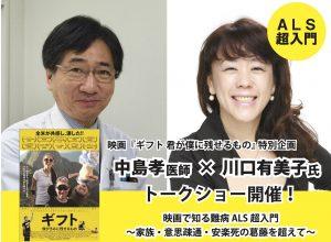 中島孝先生と川口有美子様とのトークショー
