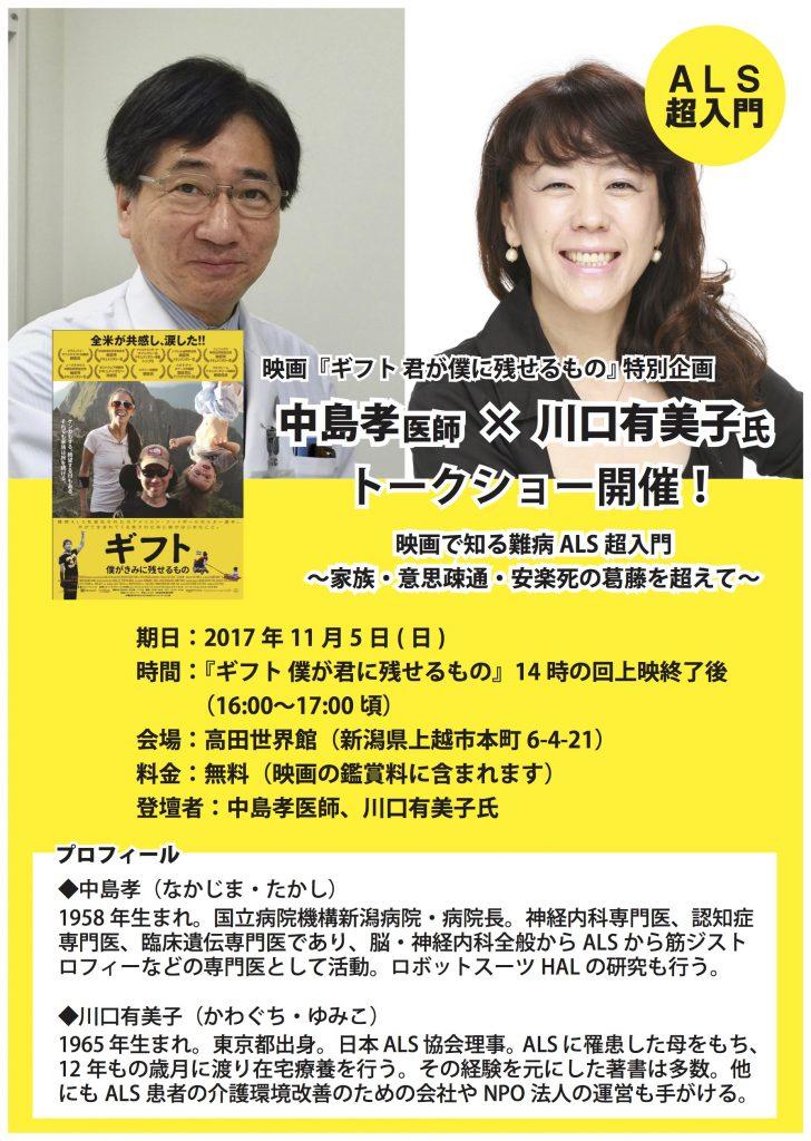中島孝先生と川口有美子様のトークショー