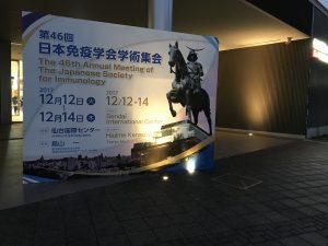 第46回日本免疫学会
