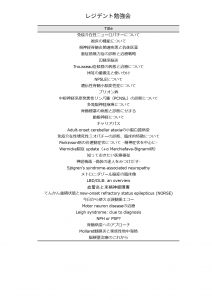 R1年度レジデント勉強会_titleのみ-編集済み_page-0001