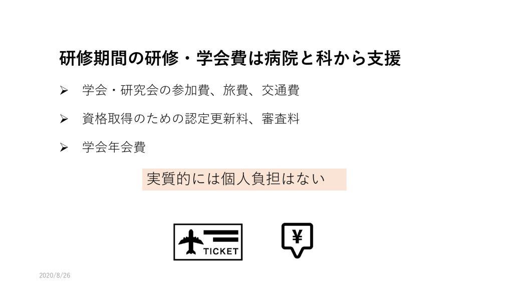 病院紹介(新潟市民病院 2020年) (11)