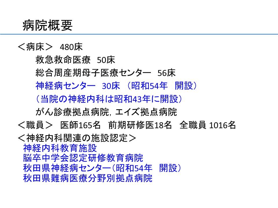 病院紹介(秋田赤十字病院 2020年) (2)