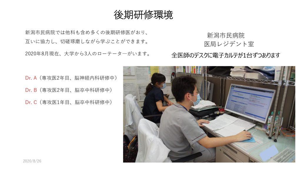 病院紹介(新潟市民病院 2020年) (6)