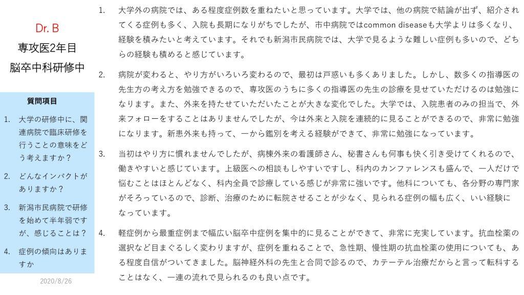 病院紹介(新潟市民病院 2020年) (8)
