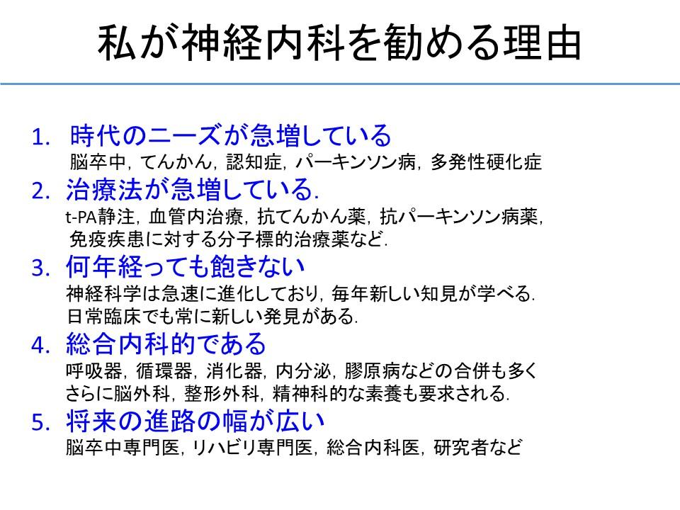 病院紹介(秋田赤十字病院 2020年) (8)