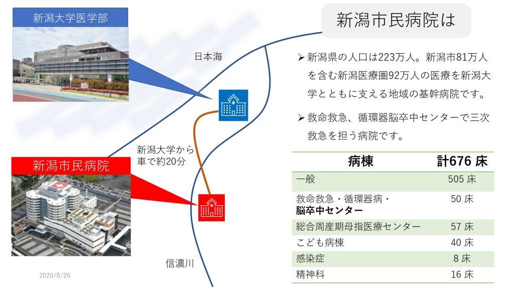 病院紹介(新潟市民病院 2020年) (2)