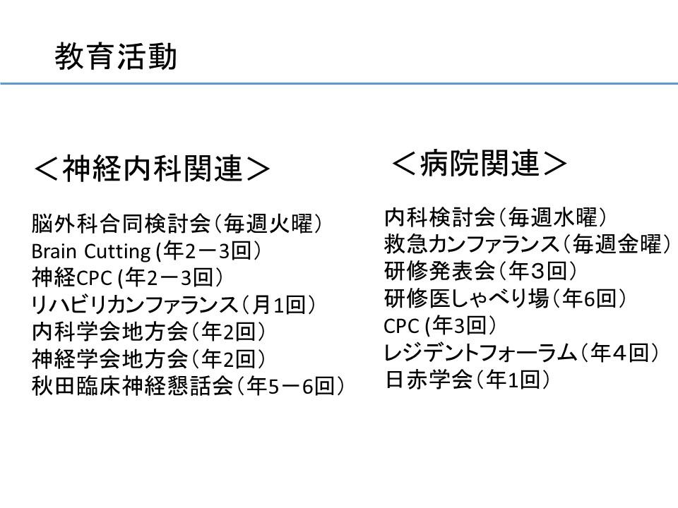 病院紹介(秋田赤十字病院 2020年) (6)