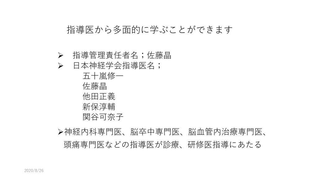 病院紹介(新潟市民病院 2020年) (10)