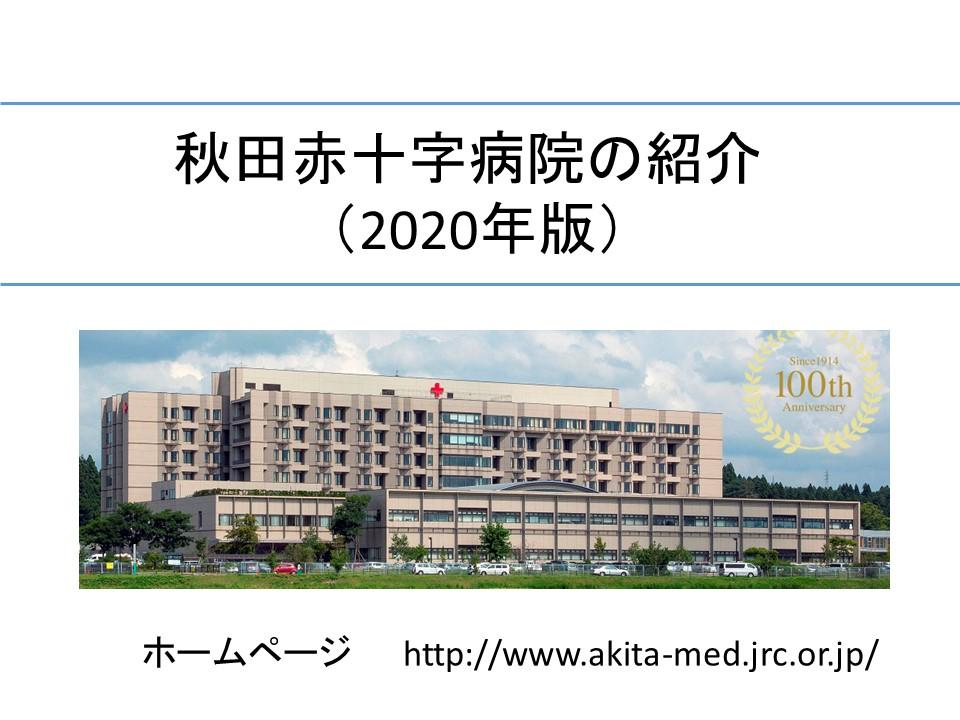 病院紹介(秋田赤十字病院 2020年) (1)
