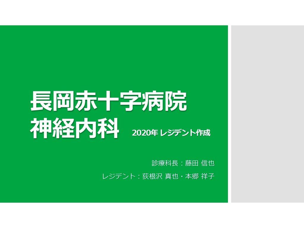 長岡赤十字 2020年 (1)
