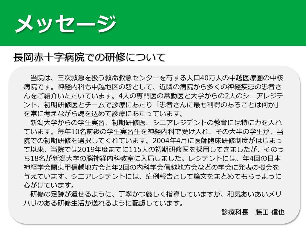 長岡赤十字 2020年 (9)