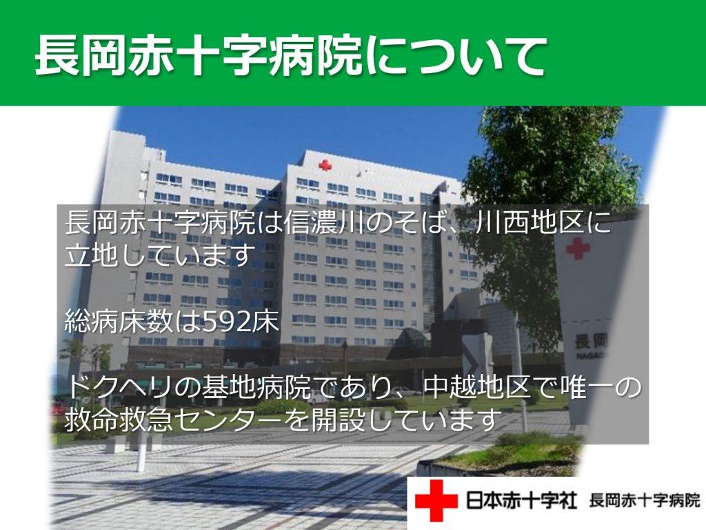 長岡赤十字 2020年 (2)